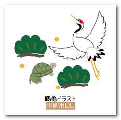 敬老の日 イラスト 鶴亀